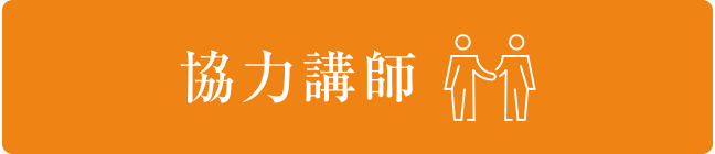 banner2_協力講師
