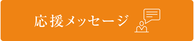 banner3_応援メッセージ