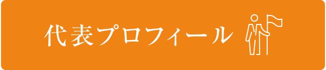 banner4_代表プロフィール