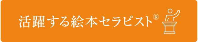 banner5_活躍する絵本セラピスト