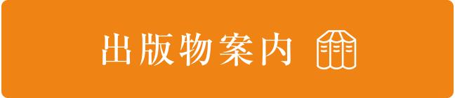 banner6_出版物案内