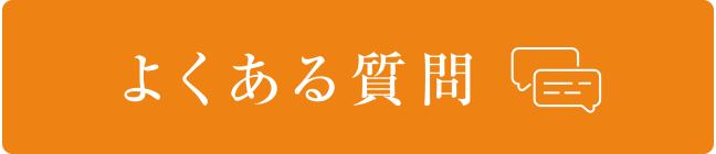 banner1_よくある質問