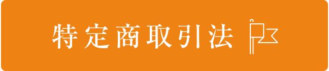 banner2_特定商取引法