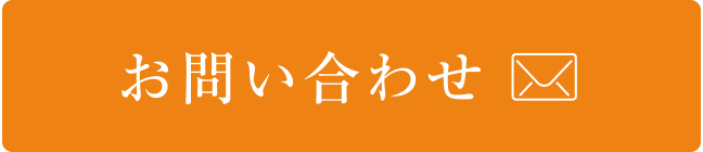 banner3_お問い合わせ